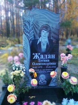 оформление на надгробный памятник из камня на могилу