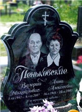 двойной каменный памятник для кладбищ
