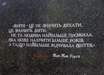 эпитафии на надгробный памятник из гранита для кладбищ