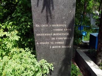 тексты на ритуальный памятник из гранита на могилу