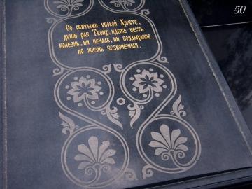 поминальные стихи на ритуальный памятник из камня