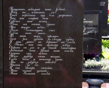 поминальные стихи на надгробный памятник из гранита на могилу