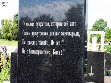 поминальные стихи на ритуальный памятник из камня на могилу