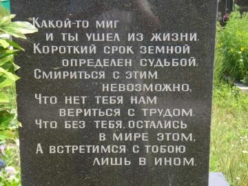 поминальные стихи на надгробный памятник из камня