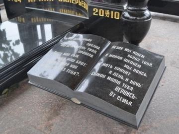 епітафії Пам'ятники