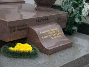 надпись на надгробной плите