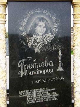 художественное оформление на гранитный памятник на могилу