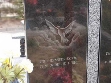 оформление на гранитный памятник на могилу